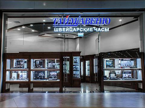 Магазин Часов В Европолисе Москва